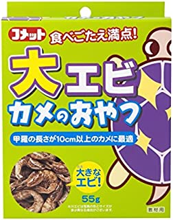 コメット 大エビ カメのおやつ 55g
