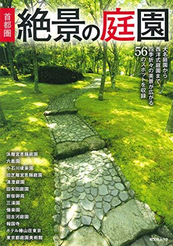 首都圏 絶景の庭園 (昭文社ムック)