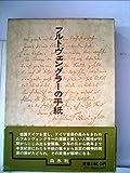 フルトヴェングラーの手紙 (1972年)