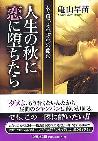 人生の秋に恋に堕ちたら 女と男、それぞれの秘密 (文芸社文庫 か 3-4)