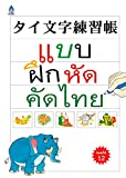 タイ文字練習帳(แบบฝึกหัดคัดไทย)