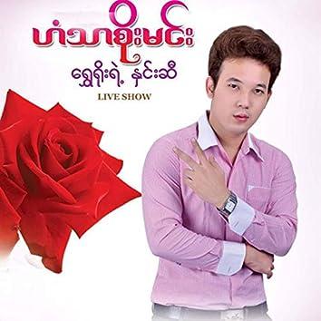 Shwe Yoe Yae Nhin Si