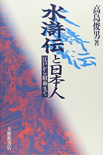 水滸伝と日本人―江戸から昭和まで