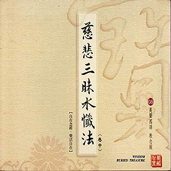 慈悲三昧水懺法 (卷中 美聲台語 教念版 08)