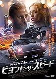 ビヨンド・ザ・スピード[DVD]