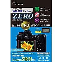 ETSUMI 液晶保護フィルムZERO(パナソニック S1R/S1専用)