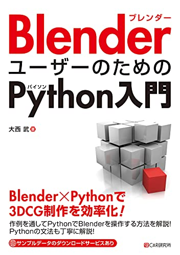 BlenderユーザーのためのPython入門