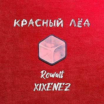 Красный Лёд