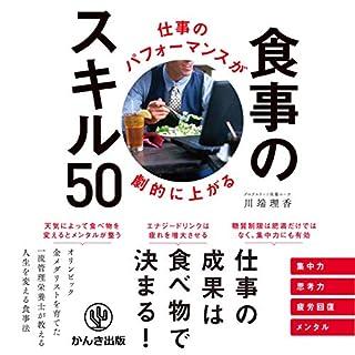 『仕事のパフォーマンスが劇的に上がる食事のスキル50』のカバーアート
