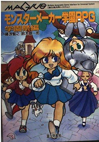 モンスターメーカー学園RPG〈学園祭編〉 (富士見文庫―富士見ドラゴンブック)
