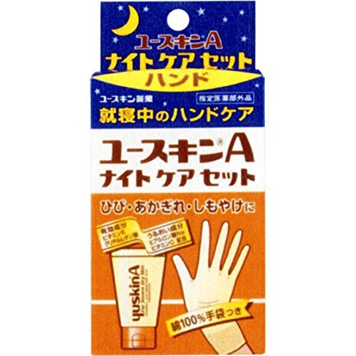 Yuskin A-series - Hand Cream Night Set For Dry Skin + Gloves (japan import)