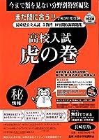 高校入試虎の巻長崎県版 令和3年度受験