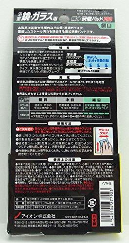 アイオン AION 保水研磨パッド PRO 浴室鏡 ガラス用 細目 [7923]