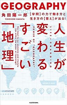 [角田 陽一郎]の人生が変わるすごい「地理」 【学問】の力で働き方と生き方の【答え】が出る!