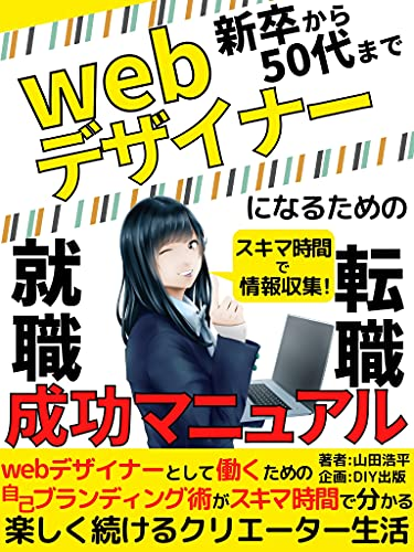 Successful employment change of job manual to become a web designer: Support from new graduates to 50s Learn how to self-brand to work as a web designer in your spare time (Japanese Edition)