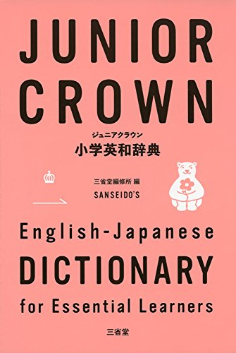 三省堂『ジュニアクラウン小学英和辞典』