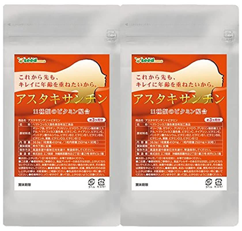 出費信頼性に渡ってアスタキサンチン 11種類のビタミン配合 (約6ケ月分)