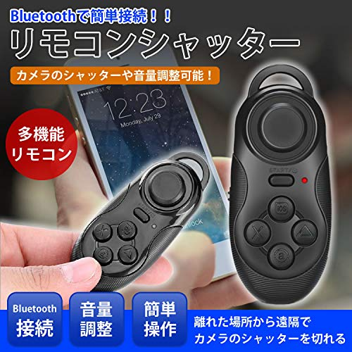 iPhoneAndroid多機能リモコンカメラや音量調整等リモートコントロールが可能RB032