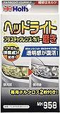 ホルツ ヘッドライト プラスチックレンズ カバー磨き ツヤ出し 保護成分配合 ネルクロス付 Holts MH958