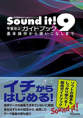 Sound it! 9ガイドブック 〜基本操作から使いこなしまで