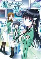 魔法科高校の優等生 (2) (電撃コミックスNEXT)