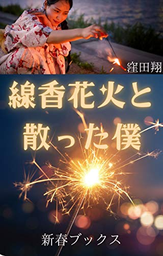 I am falling like a sparkler : Fell in love with you twice in my spring time of life (Shinshunbooks) (Japanese Edition)