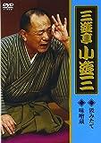 三遊亭小遊三「汲みたて」「味噌蔵」[DVD]