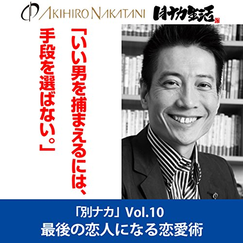 『中谷彰宏「いい男を捕まえるには、手段を選ばない。」――最後の恋人になる恋愛術(「別ナカ」エッセンス・シリーズ10)』のカバーアート