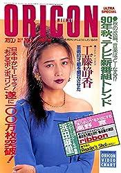 オリコン・ウィークリー 1990年 10月1日号 No.570