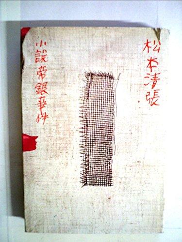 小説帝銀事件 (1959年)