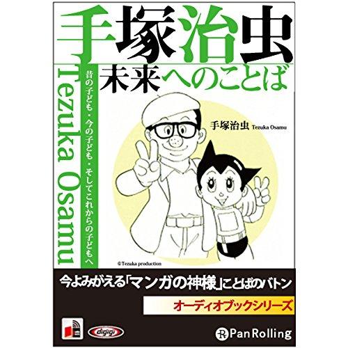『手塚治虫 未来へのことば』のカバーアート