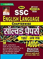 Kiran SSC English Language Chapterwise Solved Papers 1997-till date 14000+ Objective Questions(Hindi Medium)(3095)