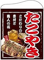 たこやき 吊下旗(大) No.67536 (受注生産)