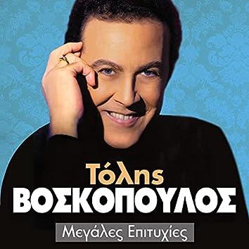 Tolis Voskopoulos (Megales Epityhies)