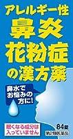 【第2類医薬品】小青竜湯エキス錠N「コタロー」 84錠