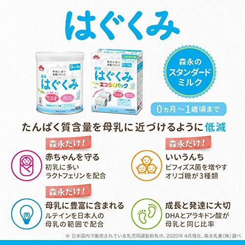 森永はぐくみスティックタイプ13g×10本[0ヶ月~1歳新生児赤ちゃん粉ミルク]ラクトフェリン3種類のオリゴ糖