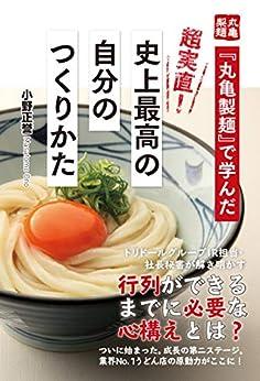 [小野正誉]の『丸亀製麺』で学んだ 超実直! 史上最高の自分のつくりかた