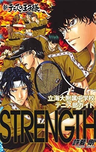 新テニスの王子様立海大附属中学校テニス部ガイド『STRENGTH』 (ジャンプコミックス)
