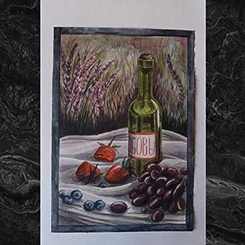 Клубника и вино