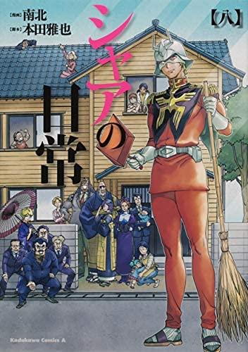 シャアの日常 コミック 全8巻セット