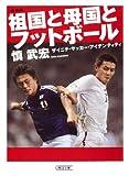 増補版 祖国と母国とフットボール (朝日文庫)