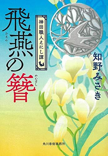 角川春樹事務所『飛燕の簪 神田職人えにし譚』