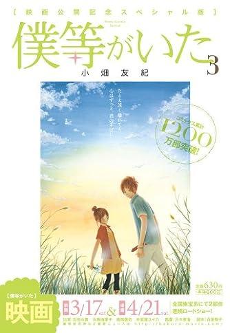 僕等がいた映画公開記念スペシャル版 3 (フラワーコミックススペシャル)