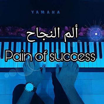ألم النجاح