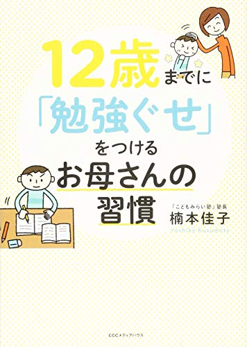 12歳までに「勉強ぐせ」をつけるお母さんの習慣