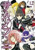 サタノファニ(12) (ヤングマガジンコミックス)