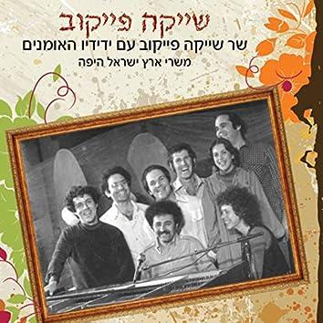 שייקה פייקוב שר שייקה פייקוב עם ידידיו האומנים (משירי ארץ ישראל היפה)