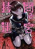拷問迷宮 2巻(完): バンチコミックス