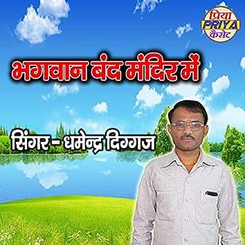 Bhagwan Band Mandir Me