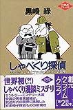 しゃべくり探偵―ボケ・ホームズとツッコミ・ワトソンの冒険 (創元クライム・クラブ)